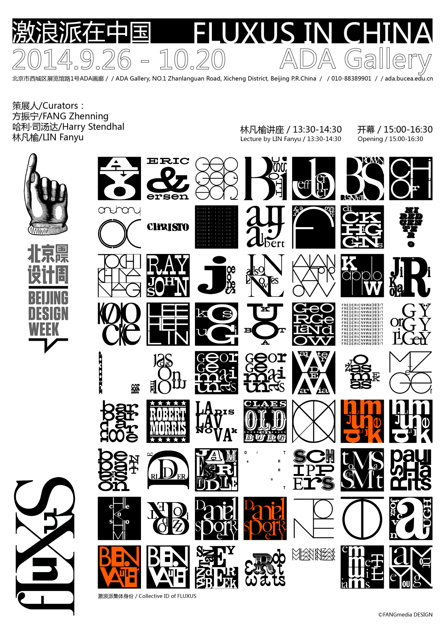Poster_Fluxus In China 2014_1