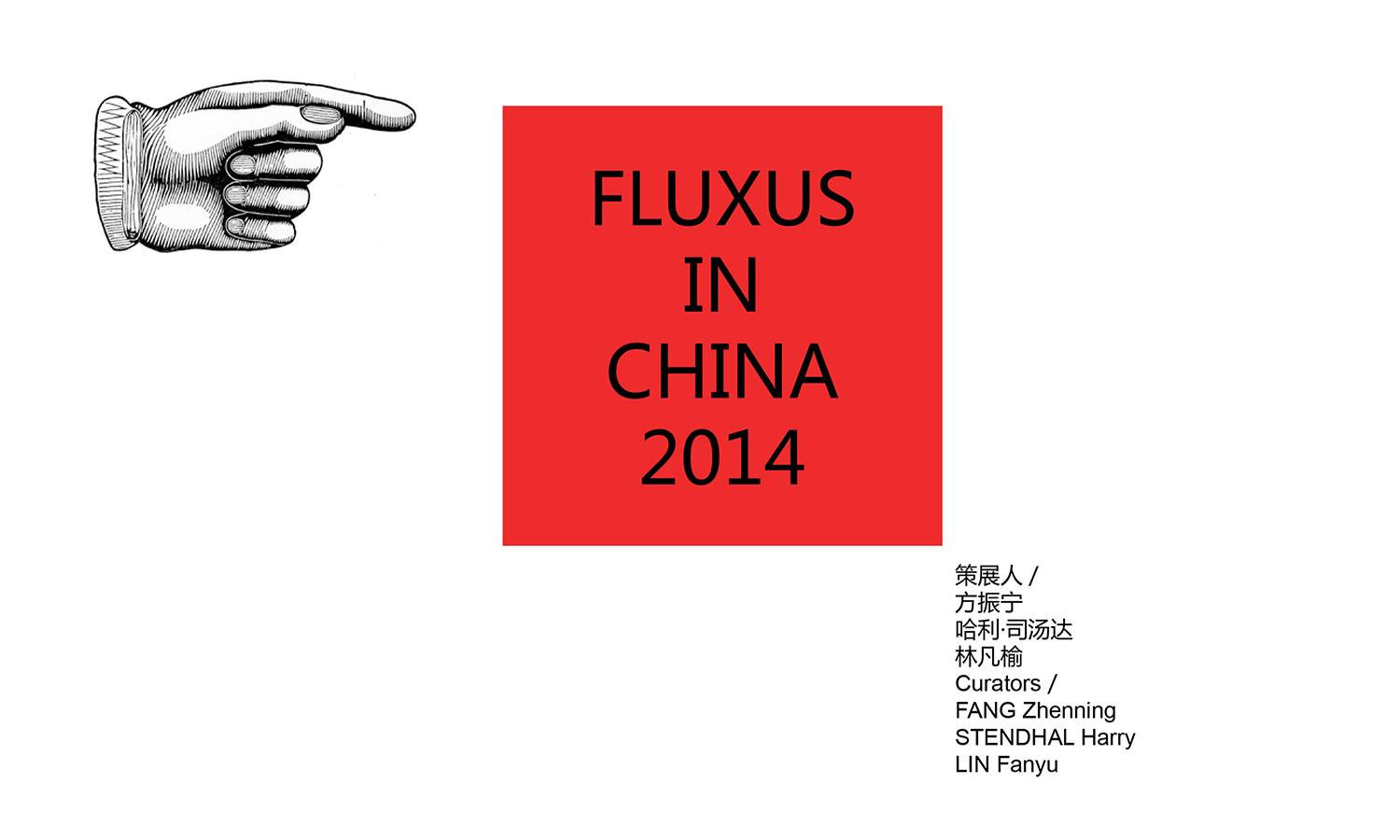Flyleaf Fluxus In China catalogue