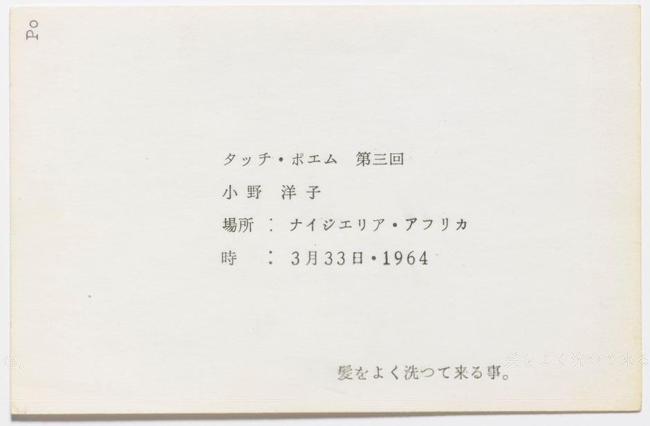 Fluxus Foundation Archive Yoko Ono